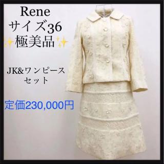 ルネ(René)のRene ジャケット ワンピース セットアップ スーツ サイズ36 【極美品】(セット/コーデ)