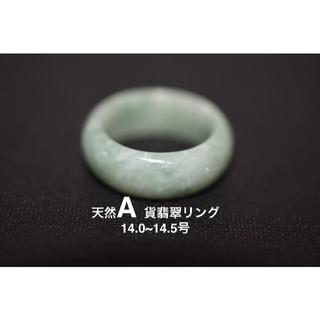 154-3 14.0~14.5号 天然 A貨 翡翠リング 硬玉 ジェダイト(リング(指輪))