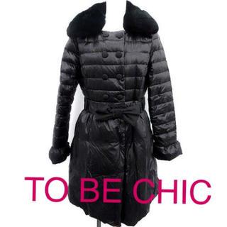 トゥービーシック(TO BE CHIC)の《美品》☆TO BE CHIC☆レッキスファーカラー ダウンコート 40(ダウンコート)