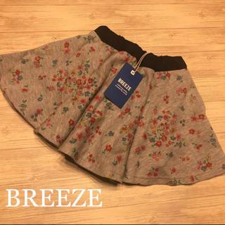 ブリーズ(BREEZE)のBREEZE 新品 スカート(スカート)