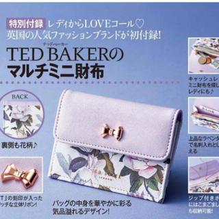 テッドベイカー(TED BAKER)の美人百花1月号付録★(財布)