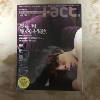 アクト(ACT)の+act 櫻井翔(アート/エンタメ/ホビー)
