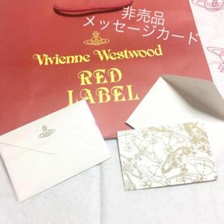 ヴィヴィアンウエストウッド(Vivienne Westwood)の新品未使用 非売品 ヴィヴィアン   ウエストウッド(カード/レター/ラッピング)