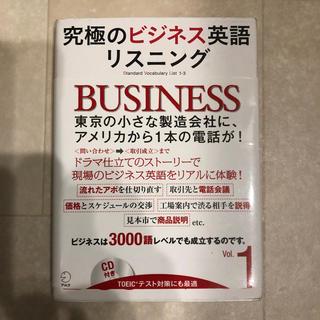 究極のビジネス英語リスニング vol.1(語学/参考書)