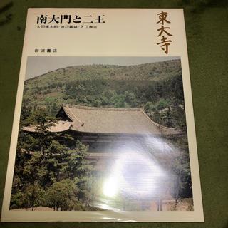奈良の寺17 東大寺 南大門とニ王