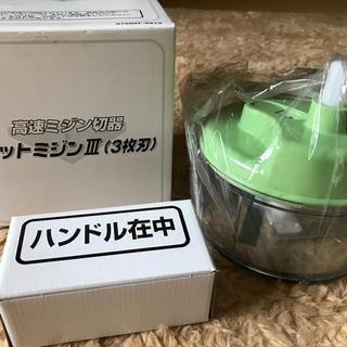 カイジルシ(貝印)の新品アットミジンⅢ3枚刃 高速みじん切り器 貝印(フードプロセッサー)