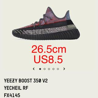アディダス(adidas)の新品 26.5cm YEEZY BOOST 350 V2 YECHEIL RF(スニーカー)