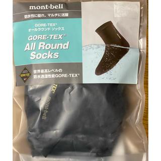 モンベル(mont bell)の(新品)GORE-TEX オールラウンドソックス(ソックス)