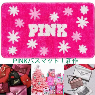 Victoria's Secret - ヴィクトリアシークレット新作PINKバスマット!