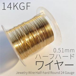 14KGF ワイヤー ハーフハード 0.51mm 24G 50cm(各種パーツ)