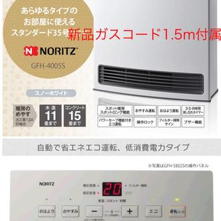 ノーリツ(NORITZ)の【お値下げ】ノーリツ ガスファンヒーター GFH-4005S  11-15畳用(ファンヒーター)
