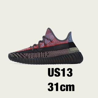 アディダス(adidas)のadidas Yeezyboost 350V2 31cm US13 新品未使用(スニーカー)