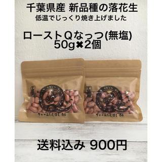 2019年収穫 ローストQなっつ50g x2袋(菓子/デザート)