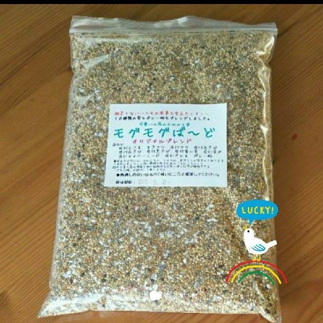 生きた種10穀ブレンド モグモグばーど 鳥の餌 その他のペット用品(鳥)の商品写真