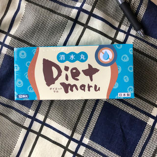 消水丸 DIET MARU(ダイエット食品)