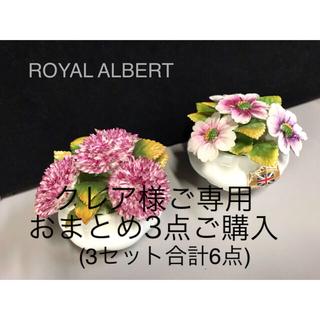 ロイヤルアルバート(ROYAL ALBERT)のクレア様ご専用 ROYAL ALBERT ロイヤルアルバート ✴︎陶器置物 花(置物)