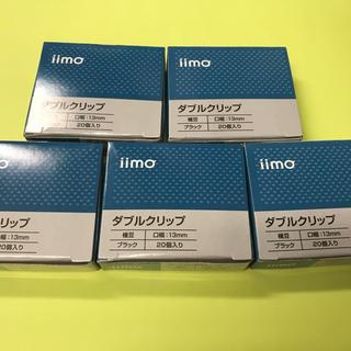 コクヨ(コクヨ)のコクヨ ダブルクリップ極豆【合計100個!!】(オフィス用品一般)