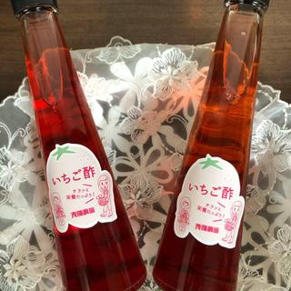 いちご酢2本セット(缶詰/瓶詰)