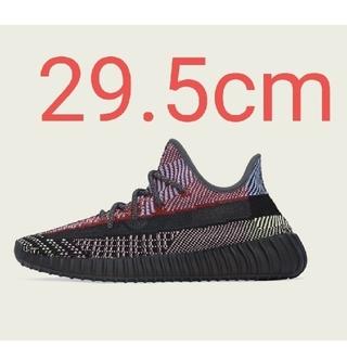 アディダス(adidas)のYEEZY BOOST 350 V2   YECHEIL 29.5cm(スニーカー)