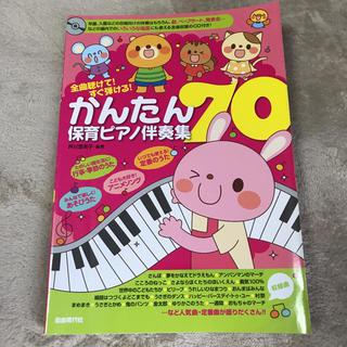 かんたん保育ピアノ伴奏集70 全曲聴けて!すぐ弾ける!(童謡/子どもの歌)