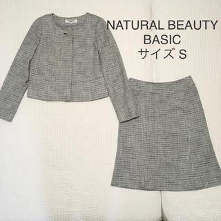ナチュラルビューティーベーシック(NATURAL BEAUTY BASIC)のナチュラルビューティーベーシック* ノーカラースカートスーツ ツイード 美品!(スーツ)