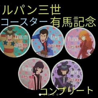 JRA コラボ  ルパン三世 コースター コンプリートセット(キャラクターグッズ)