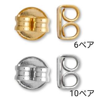 キワセイサクジョ(貴和製作所)のピアス キャッチ ゴールド ロジウムカラー(各種パーツ)