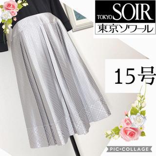 ソワール(SOIR)の東京ソワール(15号)シルバーチェックのプリーツスカート(ひざ丈スカート)
