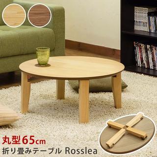 丸テーブル★ラウンドテーブル★65cm★ウォールナット★ナチュラル(ローテーブル)