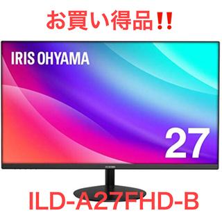 アイリスオーヤマ(アイリスオーヤマ)の【匿名配送】アイリスオーヤマ 27型 液晶モニター ILD-A27FHD-B(ディスプレイ)