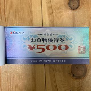 ヤマダ電機 株主優待券 2500円(ショッピング)
