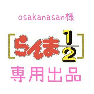 専用出品 らんま1/2 ピーちゃん(泣)(キャラクターグッズ)