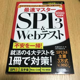 ヨウセンシャ(洋泉社)の最速マスターSPI3&Webテスト(語学/参考書)