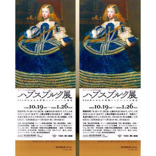 ハプスブルク展 2枚 発送は毎日です。(美術館/博物館)
