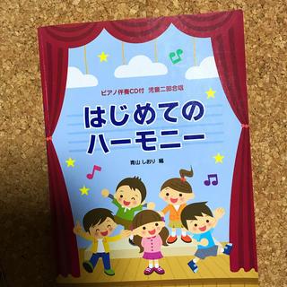 はじめてのハーモニー ピアノ伴奏CD付き児童二部合唱(童謡/子どもの歌)