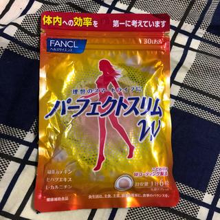 ファンケル(FANCL)のFANCL  パーフェクトスリム W(ダイエット食品)