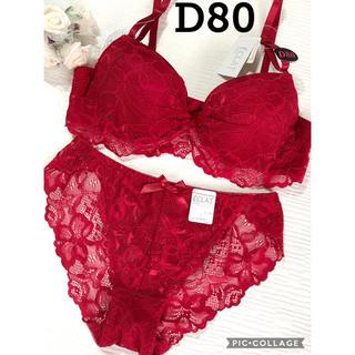 ブラジャー&ショーツ♡D80☆赤の花柄ヌーディレース(ブラ&ショーツセット)