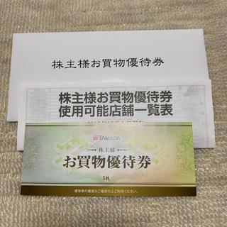 ヤマダ電機 株主優待 2,500円 (500円券×5枚) (ショッピング)