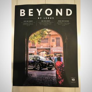 トヨタ(トヨタ)のBEYOND BY LEXUS レクサス  雑誌 2017年 SPRING 10(カタログ/マニュアル)