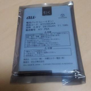 エーユー(au)のスマホ 電池パック TORQUE G02 KYV35(その他)