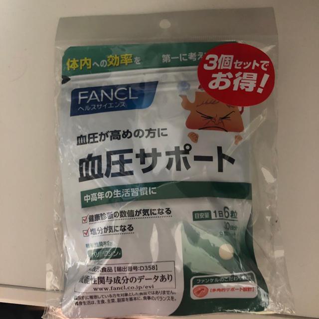 血圧 サポート ファンケル