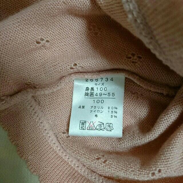 Souris(スーリー)のsouris♡100cm カーディガン キッズ/ベビー/マタニティのキッズ服女の子用(90cm~)(カーディガン)の商品写真