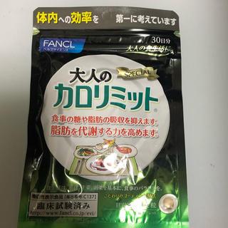 ファンケル(FANCL)のFANCL 大人のカロリミット(ダイエット食品)