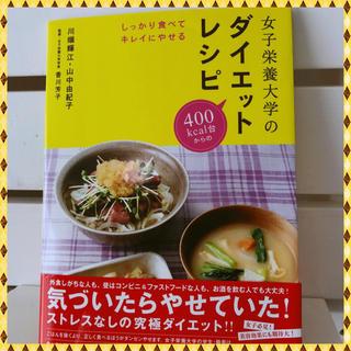 女子栄養大学のダイエットレシピ しっかり食べてキレイにやせる(健康/医学)