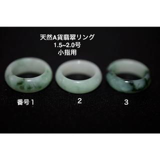 154-11 1.5号〜2.0号 小指用 天然 A貨 翡翠リング 硬玉ジェダイト(リング(指輪))