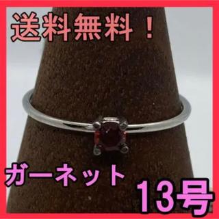 ★在庫処分!!★ガーネットリング 13号(リング(指輪))