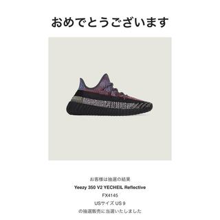 アディダス(adidas)のadidas Yeezy Boost Yecheil Reflective 27(スニーカー)