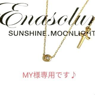 エナソルーナ(Enasoluna)のMY様専用です♪エナソルーナ K10 一粒ダイヤモンドネックレス(ネックレス)
