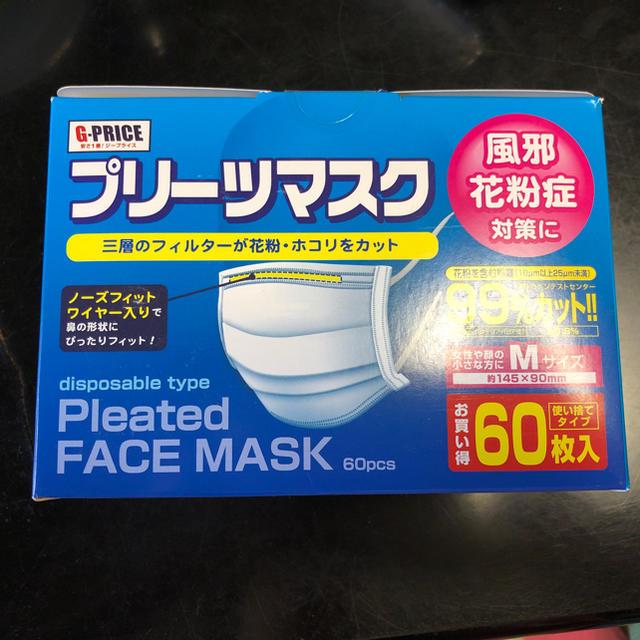 超立体 マスク 通販 / プリーツマスク 60枚入×2箱の通販
