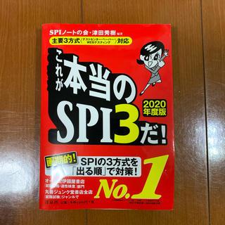 ヨウセンシャ(洋泉社)のspi攻略本(語学/参考書)